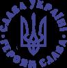 Слава Україні! Героям слава! (у колі)