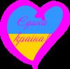 Єдина країна Україна (серце)