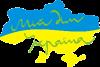 Мій дім - Україна!
