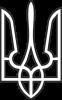 Герб України (двокольоровий)