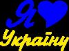 Я кохаю Україну