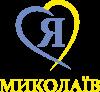 Я люблю Миколаїв