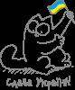 Кіт Слава Україні!