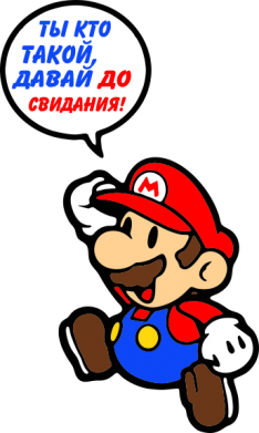 Принт Коврик для мыши Ты кто такой? Давай до свидания! Супер Марио - FatLine
