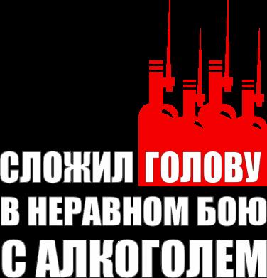 Принт Толстовка Борьба с алкоголем - FatLine