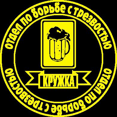 Принт Реглан Отдел по борьбе с трезвостью - FatLine