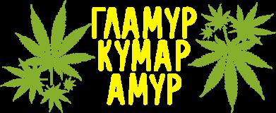 Принт Женская толстовка Гламур кумар амур - FatLine