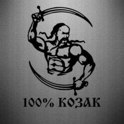 Наклейка 100% козак