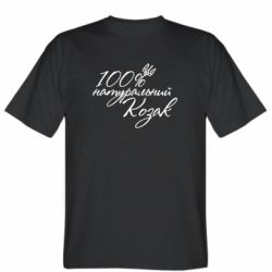Мужская футболка 100% натуральный козак - FatLine