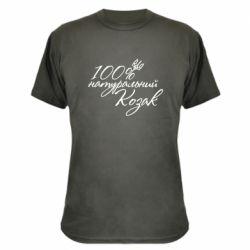 Камуфляжная футболка 100% натуральный козак - FatLine