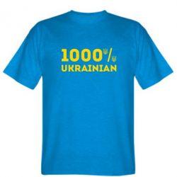 Мужская футболка 1000% Українець - FatLine