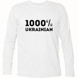 Футболка с длинным рукавом 1000% Українець - FatLine