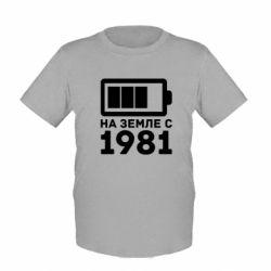 Детская футболка 1981 - FatLine