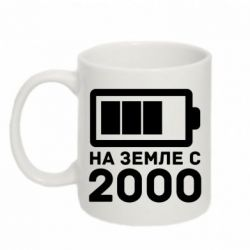Кружка 320ml 2000 - FatLine