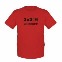 Детская футболка 2х2=6 - FatLine
