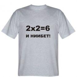 Мужская футболка 2х2=6 - FatLine