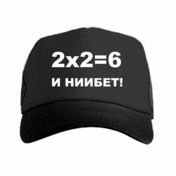 Кепка-тракер 2х2=6 - FatLine