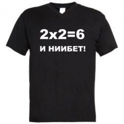 Мужская футболка  с V-образным вырезом 2х2=6 - FatLine