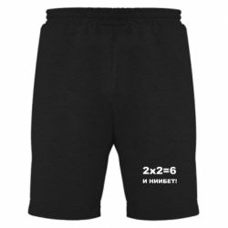 Мужские шорты 2х2=6 - FatLine