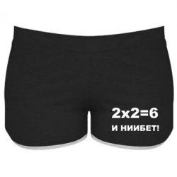 Женские шорты 2х2=6 - FatLine
