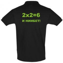Футболка Поло 2х2=6 - FatLine