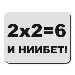 Коврик для мыши 2х2=6 - FatLine