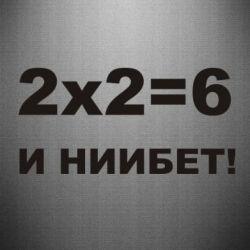 Наклейка 2х2=6
