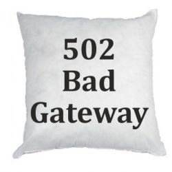 Подушка 502 Bad Gateway - FatLine