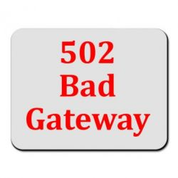 ������ ��� ���� 502 Bad Gateway - FatLine