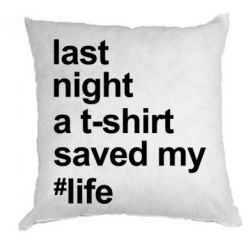 Подушка A t-shirt saved my #life