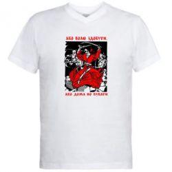 Мужская футболка  с V-образным вырезом Або волю здобути, або дома не бувати - FatLine