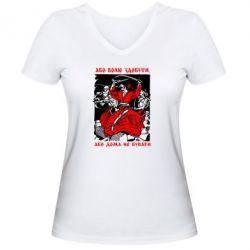 Женская футболка с V-образным вырезом Або волю здобути, або дома не бувати - FatLine