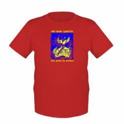 Детская футболка Або волю здобути, або дома не бувати - FatLine