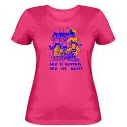 Женская футболка Або зі щитом, або на щиті - FatLine