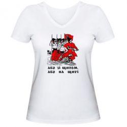 Женская футболка с V-образным вырезом Або зі щитом, або на щиті - FatLine
