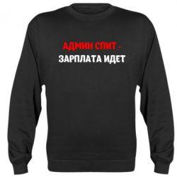 Реглан Админ спит-зарплата идет - FatLine