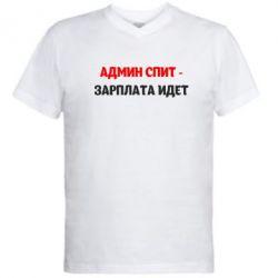 Мужская футболка  с V-образным вырезом Админ спит-зарплата идет