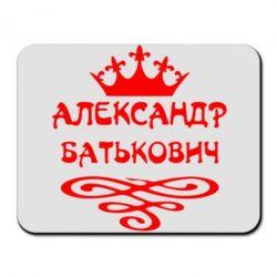 Коврик для мыши Александр Батькович