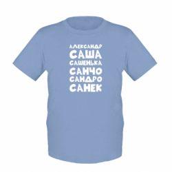 Детская футболка Александр