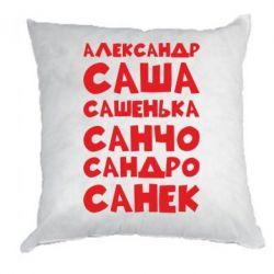 Подушка Александр