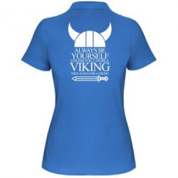 ������� �������� ���� Always be yourself. Unless you can be a viking