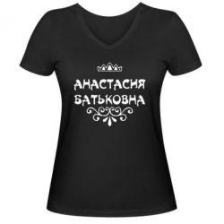 Женская футболка с V-образным вырезом Анастасия Батьковна - FatLine