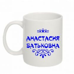 Кружка 320ml Анастасия Батьковна - FatLine