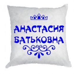 Подушка Анастасия Батьковна - FatLine
