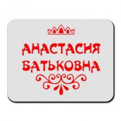 Коврик для мыши Анастасия Батьковна - FatLine