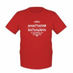 Детская футболка Анастасия Батьковна - FatLine