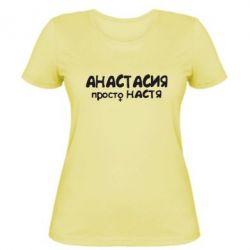 Женская футболка Анастасия просто Настя - FatLine