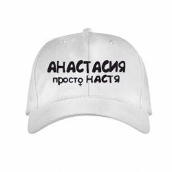 Детская кепка Анастасия просто Настя - FatLine