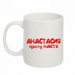 Кружка 320ml Анастасия просто Настя - FatLine