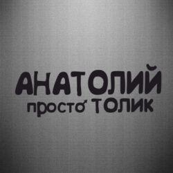 Наклейка Анатолий просто Толик - FatLine